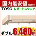 TOSO カーテンレール レガートスクエア  ダブル 2.00m トーソー 装飾レール 木製