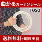 ショッピングカーテン TOSO カーテンレール リフレ 自由に曲げれるカーブレール 2m 3m シングルセット 送料無料 カーブ用レール 2.00m 3.00m  カーテンレール 激安