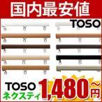 TOSO カーテンレール ネクスティ ダブル  ニュー工事用セット ブラケット込 キャップストップ