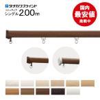 カーテンレール2.00 シングル ( プロ仕様/タチカワブラインド製ファンティア) 木目柄12色 オーダーカット無料 ブラケット付