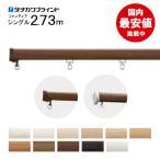 カーテンレール2.73 シングル ( プロ仕様/タチカワブラインド製ファンティア) 木目柄12色 オーダーカット無料 ブラケット付