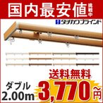 カーテンレール2.00 ダブル ( プロ仕様 / タチカワブラインド製ファンティア) 木目柄12色 オーダーカット無料 ブラケット付 送料無料