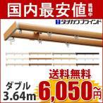 カーテンレール3.64 ダブル ( プロ仕様/タチカワブラインド製ファンティア) 木目柄12色 オーダーカット無料 ブラケット付 送料無料