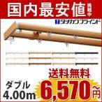 カーテンレール4.00 ダブル ( プロ仕様 / タチカワブラインド製ファンティア) 木目柄12色 オーダーカット無料 ブラケット付 送料無料