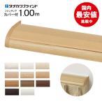 カーテンレール1.00 ダブル トップカバー付 ( プロ仕様/タチカワブラインド製ファンティア) 木目柄12色 ブラケット付 送料無料