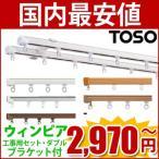 TOSO カーテンレール ウィンピア ダブル 1.82m ブラケット込 セット