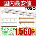 TOSO カーテンレール ウィンピア シングル 2.00m ブラケット込 セット