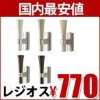 TOSO ふさかけ レジオス 1個バラ売り (全5色)