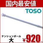 テンションポール大 ( TOSO ) 2.70m つっぱり棒 ポール テンション 170cm から 270cm