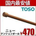 ニューテンションポール ( TOSO ) 130cm つっぱり棒 ポール テンション 80cm から 130cm