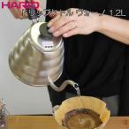 ハリオ 珈琲 コーヒー ケトル ドリップ ポット 日本製 やかん