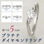 婚約指輪 0.2カラット ダイヤモンド プラチナリング 一粒 大粒 指輪 エンゲージリング プロポーズ用 レディース 選べる5type 【刻印無料】