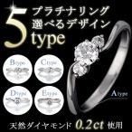 婚約指輪 ダイヤモンド プラチナリング 一粒 指輪 エンゲージリング プロポーズ用 0.2カラット 刻印無料