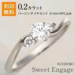 婚約指輪 ダイヤモンド プラチナリング 一粒 大粒 指輪 エンゲージリング 0.2ct プロポーズ用 レディース 人気 ダイヤ刻印無料