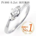 婚約指輪 ダイヤモンド プラチナリング 一粒 大粒 指輪 エンゲージリング 0.2ct プロポーズ用 レディース 人気 ダイヤ【刻印無料】