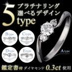 婚約指輪 ダイヤモンド プラチナリング 一粒 大粒 指輪 エンゲージリング プロポーズ用 0.3カラット 選べる5type 【鑑定書付き・刻印無料】