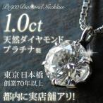 ネックレス 一粒 ダイヤモンド ネックレス プラチナ ダイヤモンドネックレス