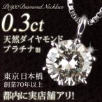 ショッピングネックレス ネックレス 一粒 ダイヤモンド ネックレス プラチナ ダイヤモンドネックレス