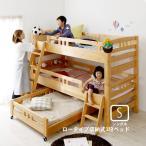 3段ベッド シングルベッド ロータイプ収納式 添い寝もできる頑丈設計 本州 送料無料