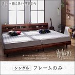 ショッピングすのこ すのこベッド シングル 棚・コンセント付 ベッドフレームのみ シングル ベッド
