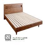 ショッピングすのこ すのこベッド セミダブル 棚・コンセント付 ベッドフレームのみ セミダブル ベッド