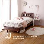 ショッピングすのこ すのこベッド シングル 棚・コンセント付き 国産ポケットコイルマットレス付き シングル ベット