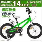 子供用自転車 幼児車 キッズバイク