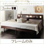 ショッピングすのこ すのこベッド クイーン ライト・コンセント付き ベッドフレームのみ クイーン(SS×2)