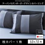 枕カバー 1枚 50×70用 日本製 綿100% アーバンモダンボーダーデザイン カバーリング
