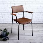 チェアー 椅子 おしゃれ チェア ヴィンテージ デザインスチールチェア 肘あり ap