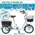 大人用三輪車 三輪自転車 自転車 ミムゴ スイングチャーリー ロータイプ MG-TRE16G シニア