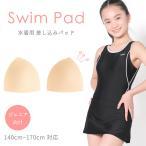 スイムパッド カップ パッド 単品 水着用 ジュニア 差し込みタイプ 水着 女の子 こども やわらか ソフトパッド 差し込み式 135-810