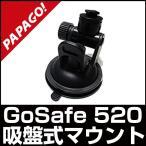 ショッピングドライブレコーダー PAPAGO GoSafe 520 専用吸盤マウント ドライブレコーダー専用吸盤式マウント 国内正規販売品 A-GS-G18