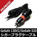 PAPAGO GoSafe 520 専用シガープラグケーブル 国内正規販売品 A-GS-G19 あすつく対応