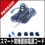 PAPAGO NGS110、GS110、115、200、268、350、372、381、520、525、S30、S30 PRO、GS388mini、GS130、S30G 専用 スマート常時直結電源コード A-JP-RVC-1