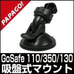 ショッピングドライブレコーダー PAPAGO GoSafe 110/115/130/300/350/130 ドライブレコーダー専用吸盤式マウント 360度全方向 ボールジョイント A-PPG-P02
