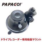 ショッピングドライブレコーダー PAPAGO GpSage S10/S30/S30 Pro/GS388mini/GS30G ドライブレコーダー専用吸盤式マウント  A-PPG-P04