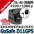 PAPAGO 目立たず邪魔にならないデザインで最大64GBまで対応する高画質フルHDドライブレコーダー GPS付属 GoSafe D11 GS-D11-GPS16 ドライブレコーダー