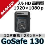 ショッピングドライブレコーダー ドライブレコーダー【GoSafe130-16G】 フルHD対応 300万画素フルHD高画質 最大64GB対応 16GB microSDカード付属  PAPAGO!(パパゴ) 【GS130-16G】