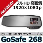 PAPAGO GoSafe268 SONY 製センサー搭載のルームミラー型フルHD高画質ドライブレコーダー「GoSafe268」PAPAGO! 【GS268-16G】 あすつく対応