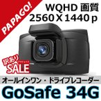 GoSafe 34G PAPAGO!ドライブレコーダー 32GB フルHDを超える高画質 WQHD(Wide Quad HD)  microSDカード付属/最大128GB対応 GS34G-32G【送料無料】あすつく