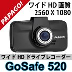 GoSafe520 世界が広がる革新的なワイドHD対応の400万画素高画質ドライブレコーダー「GoSafe 520」PAPAGO! 【GS520-16G】 あすつく対応