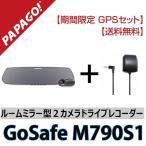 期間限定 GPSセット PAPAGO パパゴ  PAPAGO GoSafe M790S1 あおり運転対策 前後フルHD高画質で記録 フレームレス ルームミラー型2カメラドライブレコーダー GSM790S1-SET01