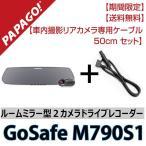 【期間限定】【車内撮影 リアカメラ専用ケーブル50cm セット】GoSafe M790S1 フルHD高画質 ルームミラー型2カメラドライブレコーダー GSM790S1-SET02