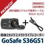 期間限定  車内撮影 リアカメラ専用ケーブル50cm セット 前後2カメラにSONY Exmorセンサー搭載 フルHD高画質オールインワン ドライブレコーダー GSS36GS1-SET02