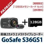 期間限定  128GBメモリーカード セット 前後2カメラにSONY Exmorセンサー搭載 フルHD高画質オールインワン ドライブレコーダー GSS36GS1-SET03