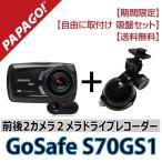 期間限定  自由に取付け 吸盤セット 前後2カメラにSONY センサー搭載フルHD高画質オールインワン ドライブレコーダー GSS70GS1-SET01