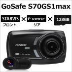期間限定  128GBメモリーカード セット 付属32GB 128GB 前後2カメラにSONY センサー搭載フルHD高画質オールインワン ドライブレコーダー GSS70GS1-SET03