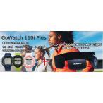 ショッピングGW GoWatch 110i Plus スタンダードGPSランニングウォッチ GW110i+PAPAGO 心拍ベルト GOLiFE GoHeart 100 ANT H.R.M.心拍計ベルト