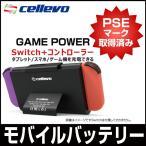 タブレット/スマートフォン/ゲーム機を充電できる